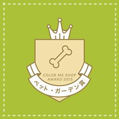 ペット・ガーデン賞