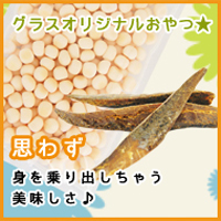 """""""オリジナルおやつ"""""""